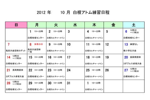 2012年10月印刷用カレンダー