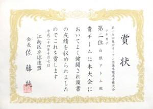 亀田オープン団体戦2位表彰状