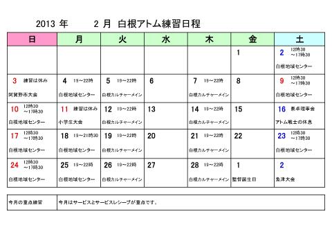 2013年01月の練習日程カレンダー