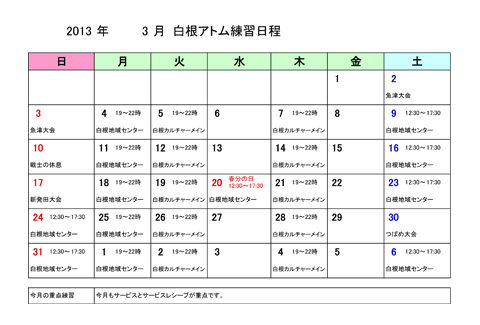 印刷用2013年03月カレンダー