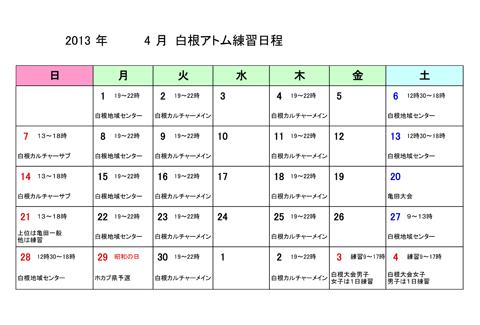 印刷用2013年04月カレンダー