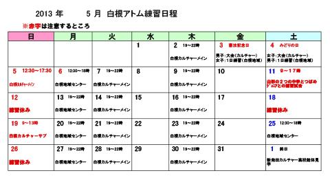 2013年05月カレンダー表示