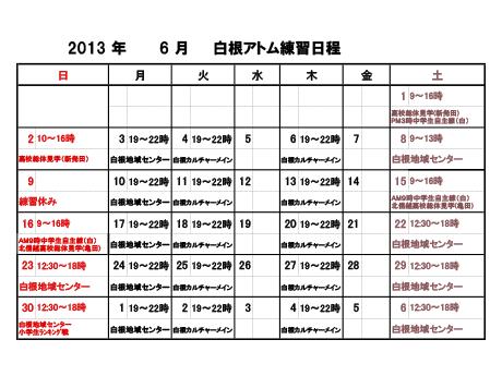 2013年06月カレンダー表示