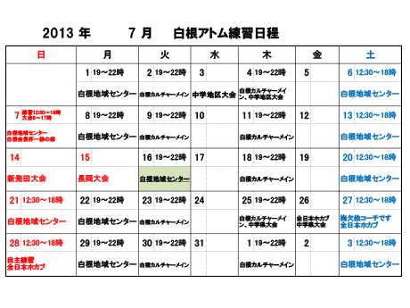 2013年07月練習カレンダー表示