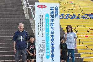 2013全日本ホープスカブバンビ
