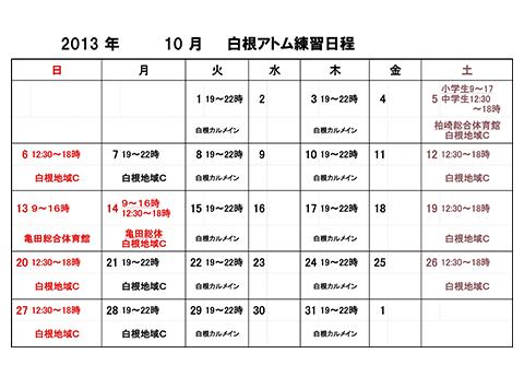 印刷用2013年10月カレンダー