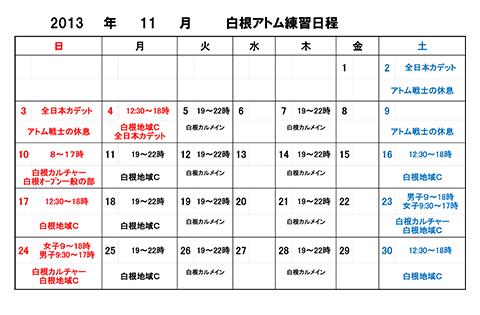 印刷用2013年11月カレンダー