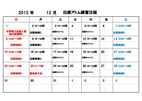 201312scheduleprint