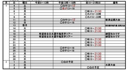 201401schedule