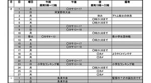 2014年2月練習日程