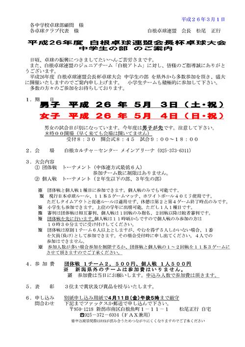 PNG形式:平成26年度 白根卓球連盟会長杯卓球大会 中学生の部