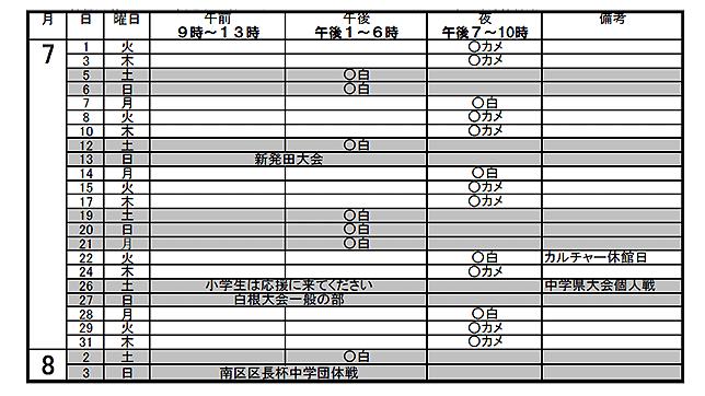201407schedule
