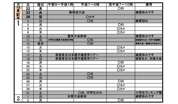 201601予定表