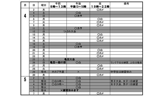201504練習予定