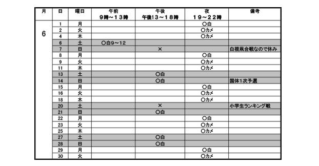2015年6月練習日程