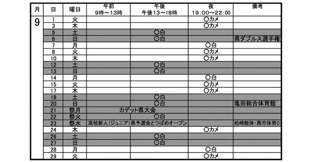 20150schedule