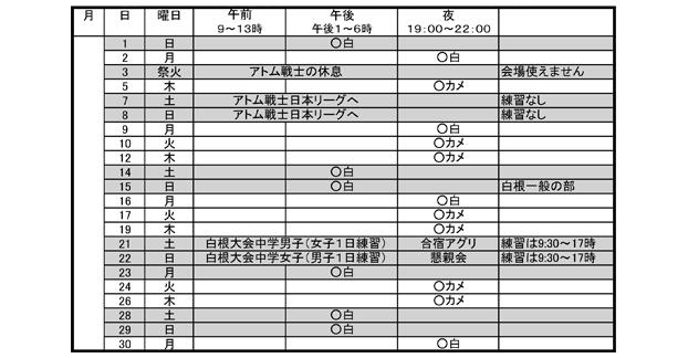 2015年11月練習日程