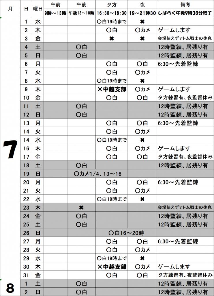 白根アトム2020/7/ 練習予定表